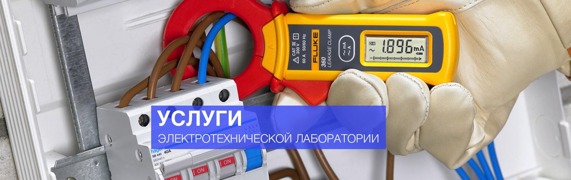 Услуги электролаборатории в Москве по доступным ценам.