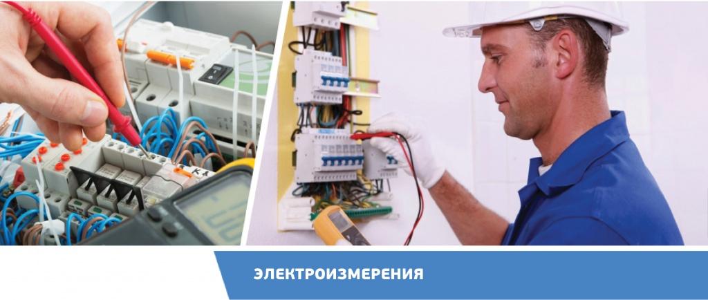 Электроизмерения, периодичность и виды электроизмерений